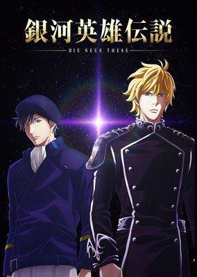 les héros de la galaxie anime